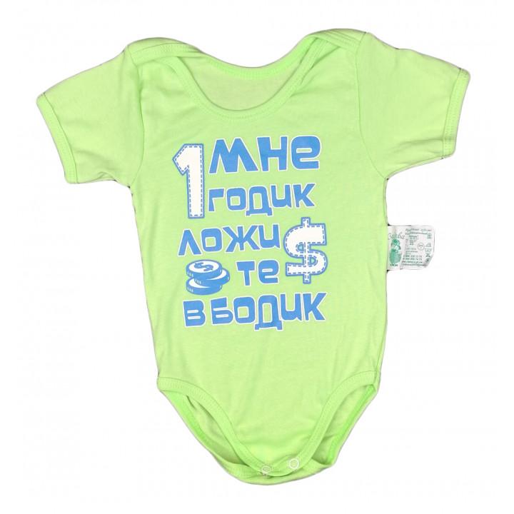 Боди с надписью мне 1 годик для малышей