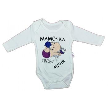 Боди Молочный с длинными рукавами Интерлок Мамочка любит меня для малышей 62 68 74 80 86 размеры для детей 1-18 месяцев