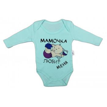 Боди с длинными рукавами Интерлок Бирюзовый с надписью Мамочка любит меня для малышей 62 68 74 80 86 размеры для детей 1-18 месяцев