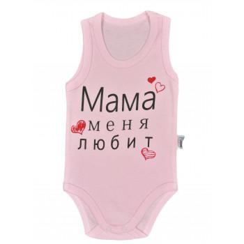 Боди майка для девочек 62 68 размеры Мама меня любит