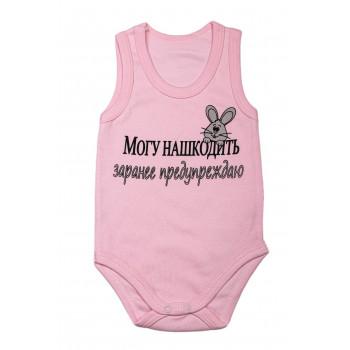 """Детский розовый боди майка с надписью """"Могу нашкодить - заранее предупреждаю"""""""