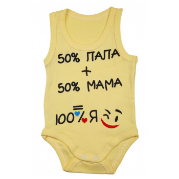 """Боди майка для малышей """"50% папа + 50% мама = 100% Я!"""""""