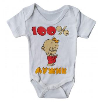 """Боди футболка Белый Интерлок с надписью """"100% мужик"""""""