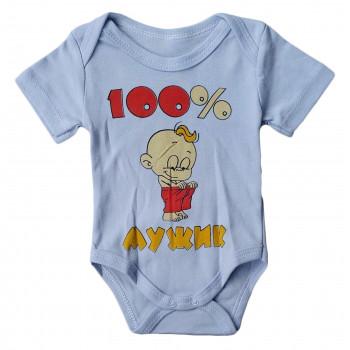 """Боди футболка Голубой Интерлок с надписью """"100% мужик"""""""