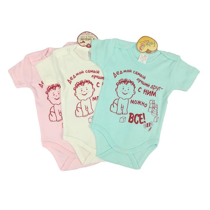"""Бодики футболочки с надписью """"Дед мой самый лучший друг..."""" для малышей"""