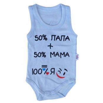 """Боди майки """"50% папа + 50% мама = 100% Я"""" для мальчиков"""