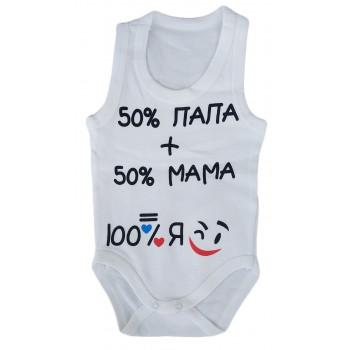 "Боди майки Молочный ""50% папа + 50% мама = 100% Я"""