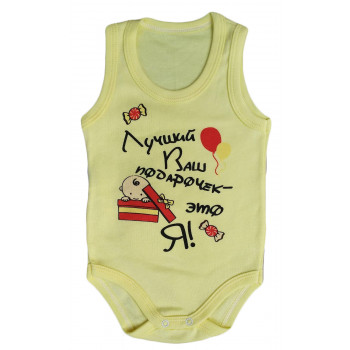 """Боди майка Желтый """"Лучший Ваш подарочек - это Я!"""" для малышей"""