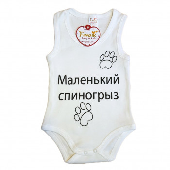 """Молочные боди-майка 62 74 86 размеры """"Маленький спиногрыз"""" для малышей"""