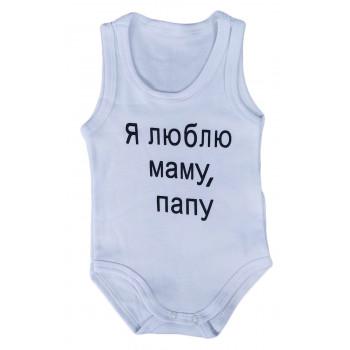 """Боди майка Белый """"Я люблю маму, папу!"""" для малышей"""