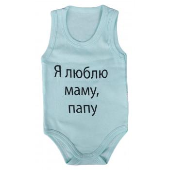 """Боди майка Бирюзовый """"Я люблю маму, папу!"""" для малышей"""