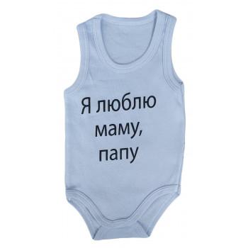 """Боди майка Голубой """"Я люблю маму, папу!"""" для малышей"""