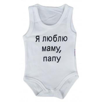 """Боди майка Молочный """"Я люблю маму, папу!"""" для малышей"""