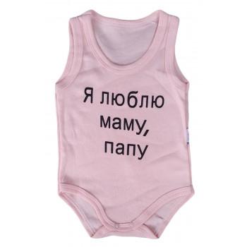 """Боди майка Розовый """"Я люблю маму, папу!"""" для малышей"""