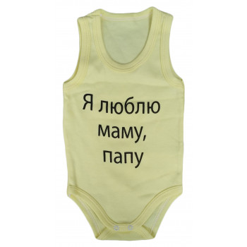 """Боди майка Желтый """"Я люблю маму, папу!"""" для малышей"""