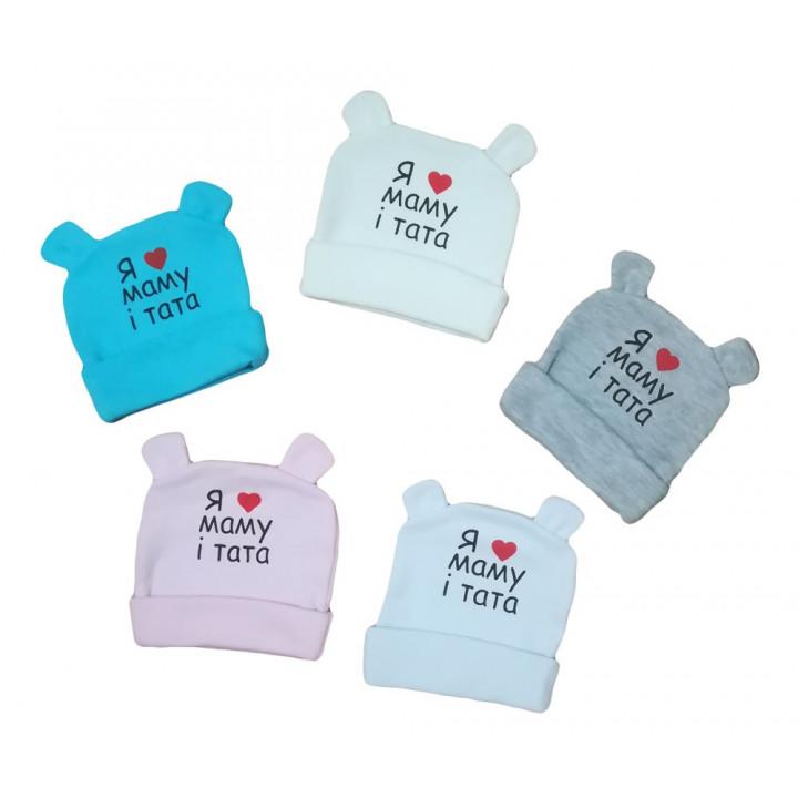 """Тонкие (интерлок) шапочки с надписью """"Я люблю маму і тата """". Размеры 36 (0-1 мес) и 40 (1-3 мес)"""