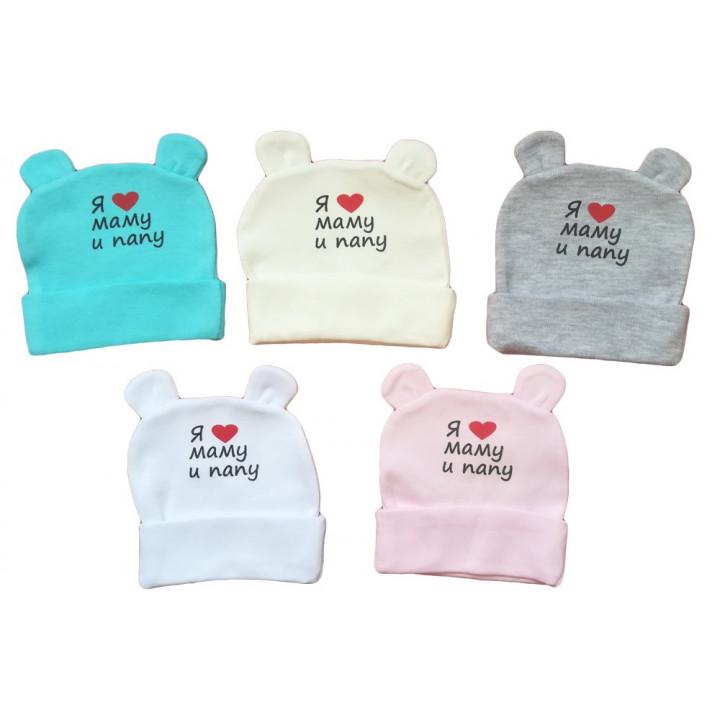 """Цветные шапочки с ушками и надписью """"Я люблю маму и папу"""" для новорожденных"""